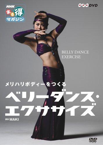 ベリーダンス・エクササイズ [DVD]