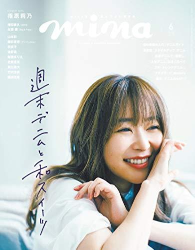 mina(ミーナ) 2019年 06月号