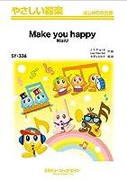 MAKE YOU HAPPY (やさしい器楽 はじめての合奏)