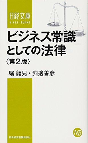 ビジネス常識としての法律〈第2版〉 (日経文庫)