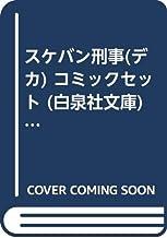 スケバン刑事(デカ) コミックセット (白泉社文庫) [マーケットプレイスセット]