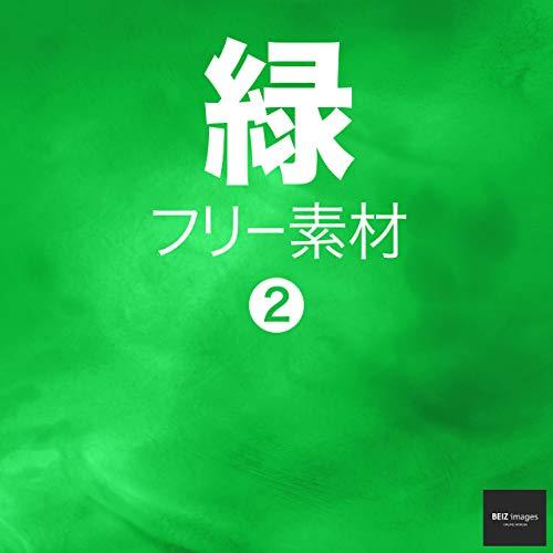 緑 フリー素材 2 無料で使える画像素材集 BEIZ images (ベイツ・イメージズ)
