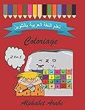 Coloriage Alphabet Arabe