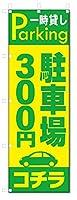 のぼり旗 一時貸し 駐車場 300円 (W600×H1800)5-16919