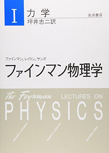 ファインマン物理学〈1〉力学