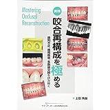 実践 咬合再構成を極める: 歯列不正、歯周疾患、多数歯欠損を読み解く