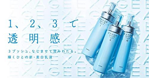 アルビオンエクサージュホワイトホワイトライズミルクII<医薬部外品>(200g)