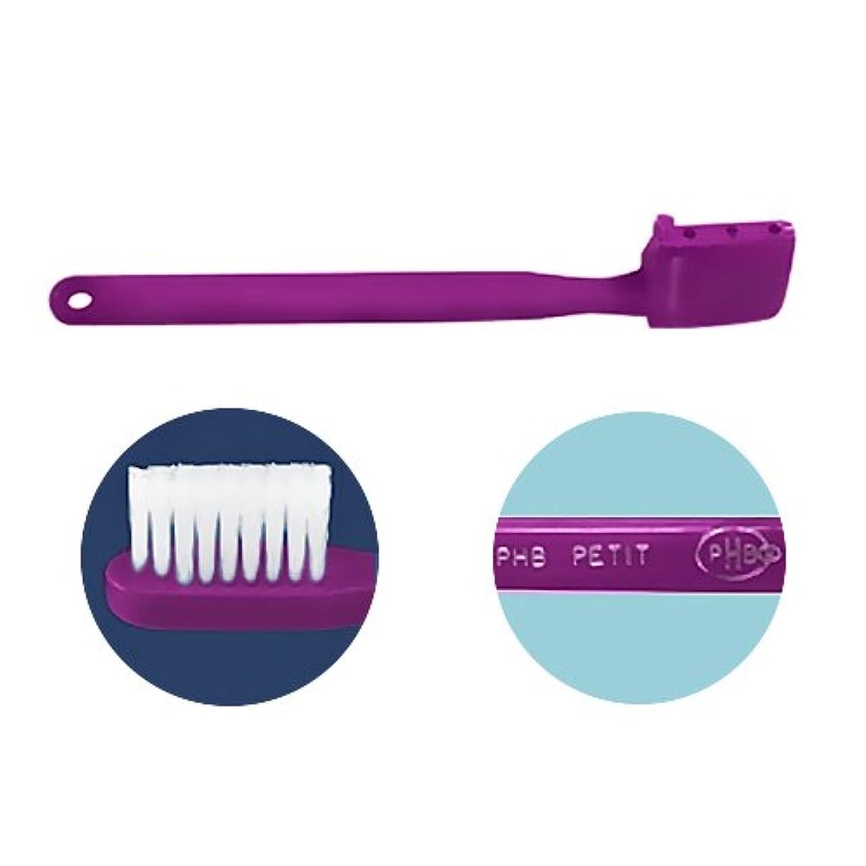 苦い鋸歯状登場PHB 歯ブラシ プチサイズ 1本 ネオンパープル