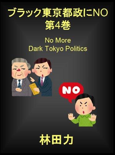 ブラック東京都政にNO第4巻
