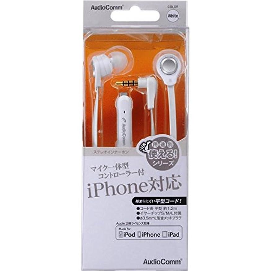 飛ぶ見る人属性オーム電機 iPhone対応 マイク一体型音量コントローラー付き ステレオインナーホン HP-B153N-W