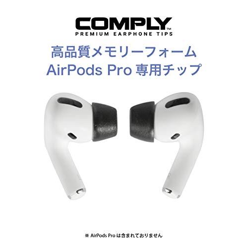 Comply(コンプライ)AirPodsPro対応交換用イヤーピースS/M/Lサイズアソート3ペア(各1ペア)【高音質/遮音性/フィット感/脱落防止】HC44-50203-23
