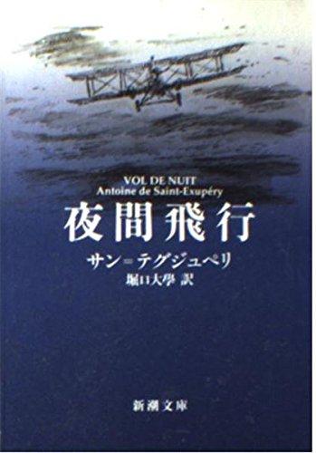 夜間飛行 (新潮文庫)の詳細を見る
