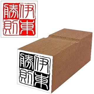 Web落款<709>篆書体(21mm印)