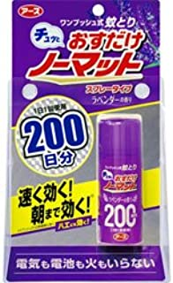 【アース製薬】おすだけノーマット スプレータイプ ラベンダーの香り 200日分 ×3個セット