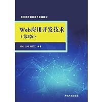 Web应用开发技术(第2版)