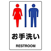 【803-921】JIS規格標識 お手洗い(男女)