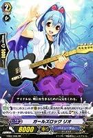 カードファイト!!ヴァンガード 【ガールズロック リオ】【RR】 EB02-006-RR 《歌姫の饗宴》