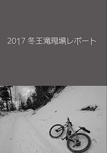 2017 SDA ohtaki-winter race report (Gensou cycle) (Japanese Edition)