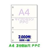 かみらんど A4 3分割 6穴 マイクロミシン入 PPCマルチコピー用紙(2000枚) カット紙白紙 納品書 に