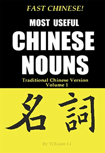 Fast Chinese! Most Useful Chinese Nouns! Traditional Chinese Version- Volume 1 (English Edition)
