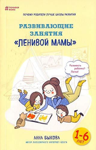 Развивающие занятия ленивой мамы #ленивая мама