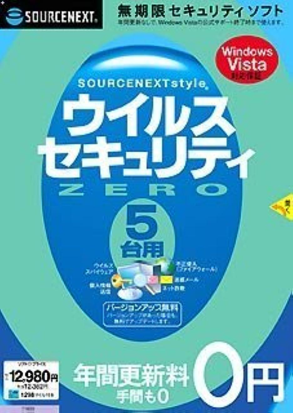 冷蔵庫真似る脅迫ウイルスセキュリティZERO 5台用 (説明扉付きスリムパッケージ版)