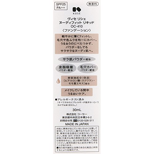 ヴィセリシェヌーディフィットリキッド普通の明るさの自然な肌色OC-41030mL