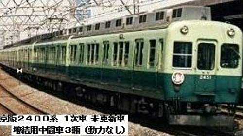middle three primary hematopoietic car car not updated Keihan 2400 series N gauge 1100M (kit car painted) (japan import)