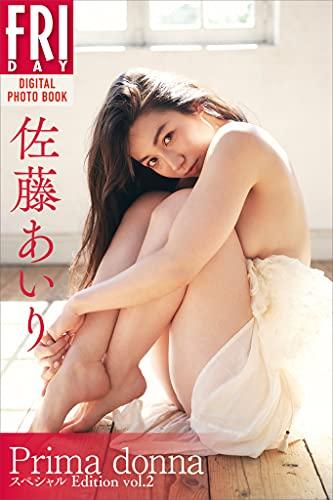 佐藤あいり写真集『Prima donna スペシャルEdition vol.2』 FRIDAYデジタル写真集