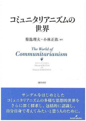 コミュニタリアニズムの世界