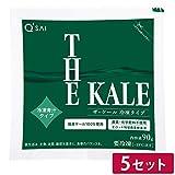 キューサイ ケール青汁(冷凍タイプ)5セット/(90g×7袋) 国産ケール100%