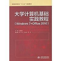 """大学计算机基础实践教程(Windows 7+Office 2010)(普通高等教育""""十三五""""规划教材)"""