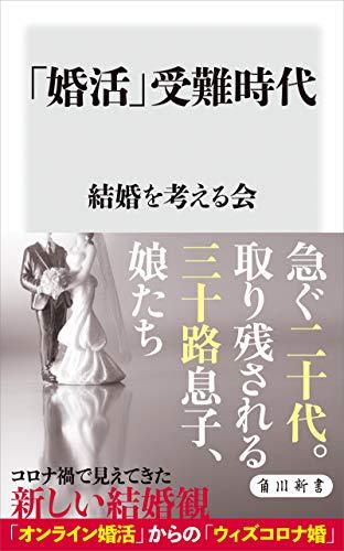 「婚活」受難時代 (角川新書)