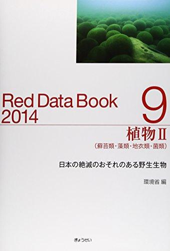 レッドデータブック2014 9 植物II