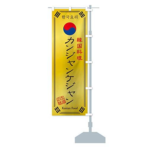 韓国料理/カンジャンケジャン のぼり旗 サイズ選べます(コンパクト45x150cm 右チチ)