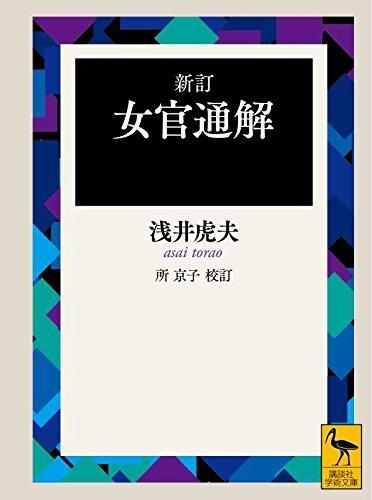 新訂 女官通解 (講談社学術文庫)