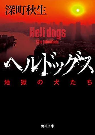 ヘルドッグス 地獄の犬たち (角川文庫)