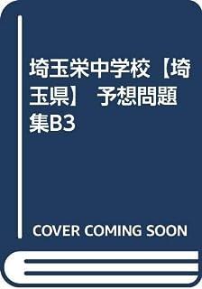 埼玉栄中学校【埼玉県】 予想問題集B3