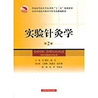 Experimental acupuncture (2nd Edition) general education classes in medicine five national planning materials in the pharmaceutical fine regular higher education textbooks(Chinese Edition)