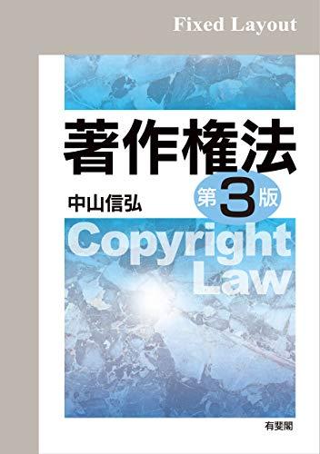 著作権法(第3版)