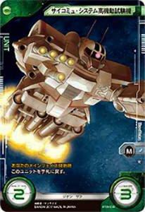 ガンダムクロスウォー BT06-030 サイコミュ・システム高機動試験機(ノーマル) ハイパー・メガ粒子砲発射!!