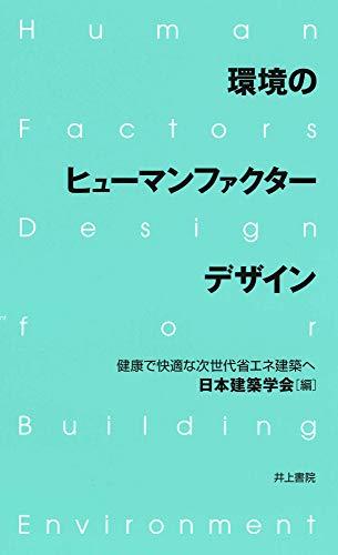 環境のヒューマンファクターデザイン: 健康で快適な次世代省エネ建築への詳細を見る