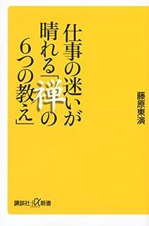 仕事の迷いが晴れる「禅の6つの教え」 (講談社+α新書)