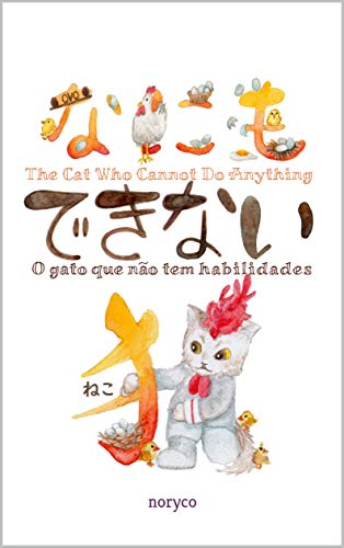 The Cat Who Cannot Do Anything -なにもできない猫- O gato que não tem habilidades: Nyah and fostering...