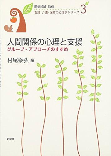 人間関係の心理と支援-グループ・アプローチのすすめ(看護・介護・保育の心理学シリーズ3)