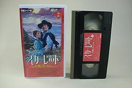 スカーレット‾続・風と共に去りぬ‾(2)(字幕) [VHS]