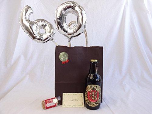 還暦シルバーバルーン60贈り物セット 金シャチビール 名古屋赤味噌ラガー 330ml メッセージカード付