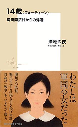 14歳〈フォーティーン〉満州開拓村からの帰還 (集英社新書)