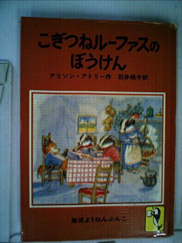 こぎつねルーファスのぼうけん (1979年) (岩波ようねんぶんこ)の詳細を見る