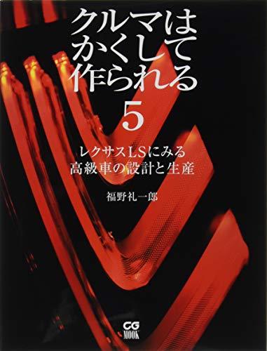 クルマはかくして作られる5 レクサスLSに見る高級車の設計と生産 (CG MOOK) - 福野礼一郎